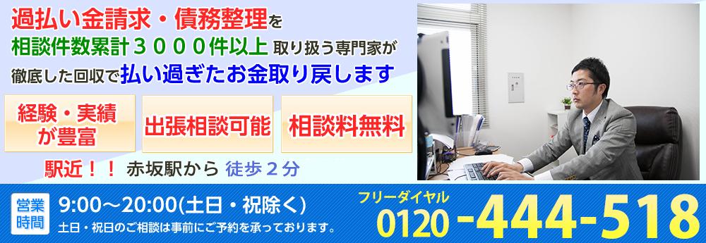 福岡債務整理センター